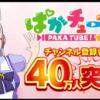 【ウマ娘】ぱかチューブっ!チャンネル登録者数40万人突破のアイテム配布