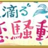 天下統一恋の乱LB華イベント~水も滴る恋騒動~開催中!全クリア完了&政宗様後日談感想