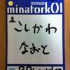 みなとRuby会議01に参加してきました。 #minatork01