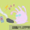 子宮筋腫のUAE(子宮動脈塞栓術)手術体験談・インタビュー【モコさん編】