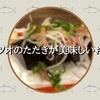 【土佐わら焼き/龍神丸】カツオのたたきが死ぬほど美味かった!