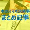 スマホ決済「PayPay」の100億円祭りキャンペーンが凄すぎる!日本のスマホ決済事情のまとめ記事についてご注目を!
