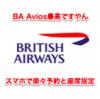 スマホからBA Aviosを使ったJAL便特典航空券の予約・座席指定・予約キャンセル自由自在