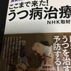 読書記録44 ここまで来た!うつ病治療   NHK取材班  宝島社 2019/07/26