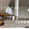 【北海道旅行】冬のウェスティン ルスツリゾート 宿泊記(デラックスルームにアップグレード)