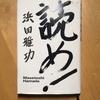 浜田雅功『読め!』(光文社、1995)