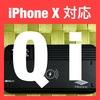 iPhoneXにはitDEALの『Qi』内蔵モバイルバッテリーが便利すぎるゾ!