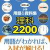 【補助教材】中学入試 小学用語&資料集 理科2200