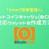 ビットコインキャッシュ(BCH)対応ウォレットの作成方法「Bitcoin.com Wallet」