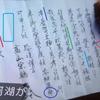 続 アシガール第10回「その結婚ちょっと待った!」 永禄3年月日未詳松丸義秀宛高山宗鶴書状を読む