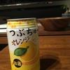 【お酒嫌いでも飲める】つぶちゅー(オレンジ味)が美味しすぎてヤバイことに気づいてしまった【ほぼジュース】