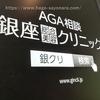 【体験談】AGA治療6ヶ月目その1!ついに銀クリとの決別!