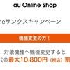 KDDI iPhone6s以前のiPhoneを最新iPhoneに機種変更で最大1万円引き iPhoneサンクスキャンペーン実施中