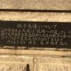 比較>東京競馬場『池田勇八の馬の銅像』(^_^)