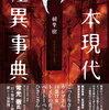 (人気沸騰)日本現代怪異事典 朝里 樹、気になる価格は?楽天通販最安はどこ?
