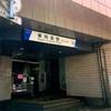 墨田区 東向島 白髭神社までの道すがら