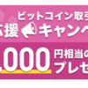 ビットポイントに無料登録で3000円のビットコインが貰えます!