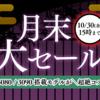 【大特価】Frontierが月末大セールを開催!GAシリーズ Ryzen 7 × RTX 3080が19万円台!期間は10月30日まで