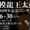 相模龍王太鼓 創立40周年記念コンサート 6月30日開催!