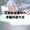 【日本→海外】海外へ手紙の送り方・宛名の書き方や切手の位置など