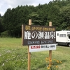 【長野県】鹿の瀬温泉(未入湯)