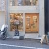 井の頭公園「SIDEWALK STAND INOKASHIRA(サイドウォークスタンド イノカシラ)」