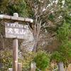 ヤマノススメの聖地、天覧山へ!そして富士山を巡る