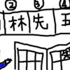 息子VS漢字ドリル (娘VS漢字ドリル) 不登校の子供の自宅学習。
