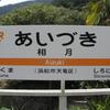 飯田線-33:相月駅