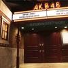 AKB48劇場 9月後半スケジュール
