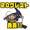 【ダイワ】ATD搭載のLTコンセプトロープライスリール「20クレスト」発売!