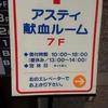 札幌市 アスティ献血ルーム / 札幌駅から一番近い献血ルーム
