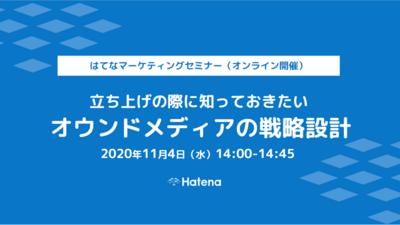 オンラインセミナー「オウンドメディアの戦略設計」を開催します(2020年11月4日)