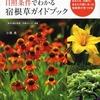庭づくり本:宿根草ガイドブック