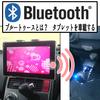 Bluetoothとは?車載したタブレットの機能で車内すっきり