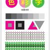 色彩学の課題3
