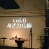 「吉岡毅志×高野八誠トークライブ」レポート(2016/12/25:Vol.6)