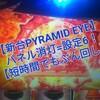【新台PYRAMID EYE】ピラミッドアイで下パネル消灯台を発見!時間ある限り回した結果は?【大都技研】