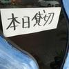 僕の夏休み〜打ち上げ〜