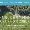 岡山発のドローンベンチャー、ドローンデパートメントが数千万円の調達