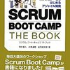 「SCRUM BOOT CAMP THE BOOK」を読みました