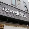 限定辛そば(並)@心の味製麺 初訪問