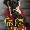 甲斐犬サン、病院へ行くの巻〜イィィィィー、カユッ∑(゚Д゚)