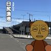 道南釣港案内 【臼尻漁港】