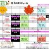 【GR姫路】11月のスケジュール
