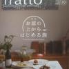fratto vol.19 お皿の上からはじめる旅