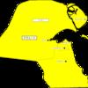 【危険情報】クウェートの危険情報【危険レベル継続】(内容更新)