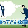 【店選び】飲み会幹事が最低限抑えたい3つのポイント