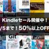 【要注目】Kindle技術書50%以上OFFセール7月5日まで開催(インプレスグループ10社合同フェア)