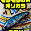 【オーバスライブ×ルアーショップアンドウ】人気ワーミングバイブのオリカラ「モラモラBR バッタマンフラッシュギル」発売!
